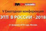 21 февраля 2018 года в Москве состоится V Ежегодная конференция «Электронные торговые площадки в России: кто есть кто», организуемая рейтинговым агентством RAEX (РАЭКС-Аналитика)