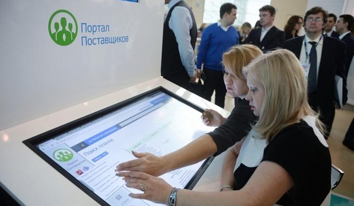 portal-postavshchikov_torgi